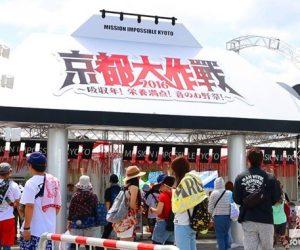 京都大作戦の持ち物ガイド!必需品や便利な物はコレだ!