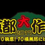 京都大作戦の初参加者はここに注意しよう!チケットや宿泊情報!