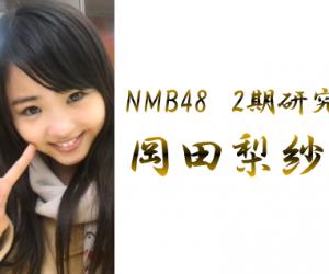 NMB48岡田梨沙子(松田美子)が女優に!パッケージ写真詐欺でブサイク・ヒドイと話題に